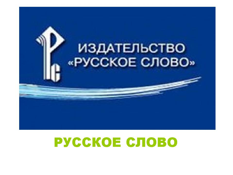 издательство русское решебник слово